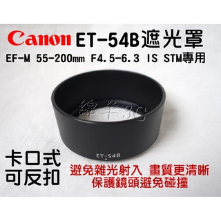 Canon EF-M 55-200mm ET-54B 鏡頭遮光罩 EOS M M2 M3 M5 M6 M10 另有鏡頭蓋 嘉義縣
