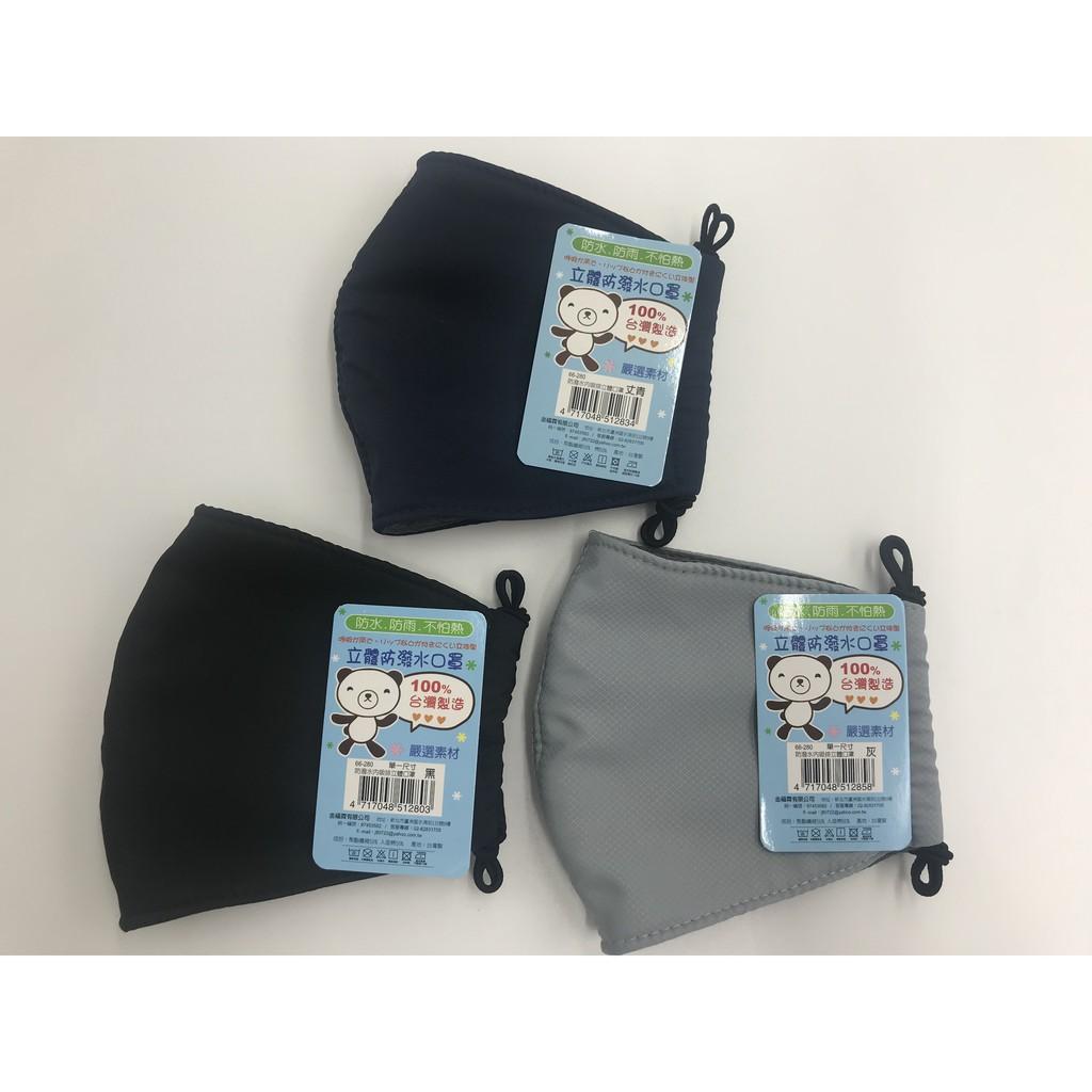 【現貨】  3D立體防潑水口罩-大人   可水洗  防潑水  可重複使用 三層布 台灣製