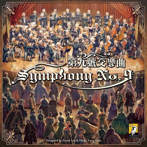 【卡牌屋】第九號交響曲 Symphony No.9《桌遊,桌上遊戲》
