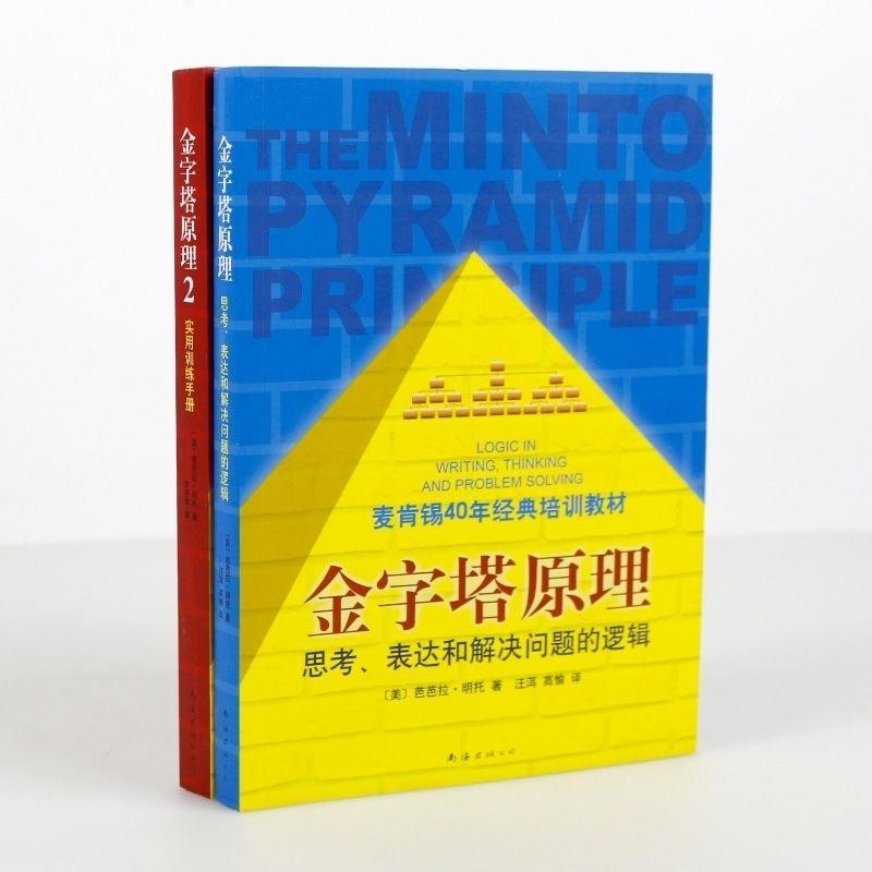 暢銷正版現貨金字塔原理1+2全套兩冊麥肯錫40年經典培訓教材思