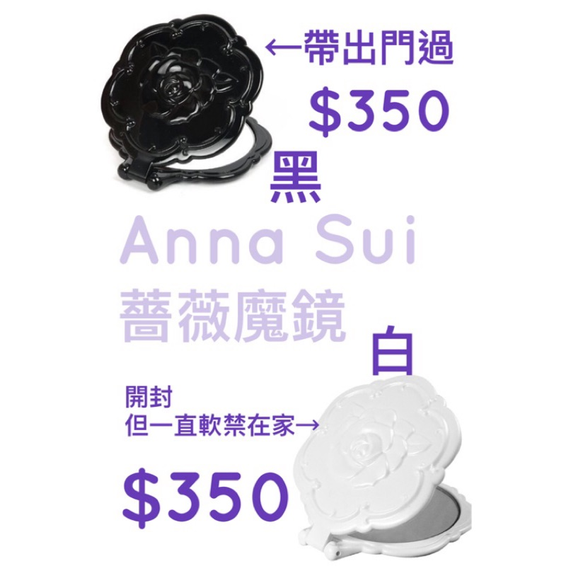 Anna Sui薔薇魔鏡 黑、白各一