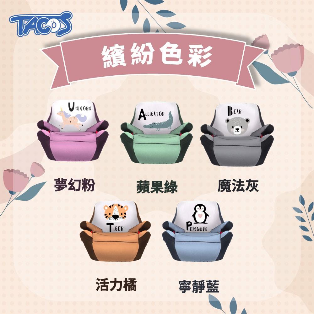 TACOS安全汽座 ISOFIX增高墊 兒童增高墊 台灣代理公司貨