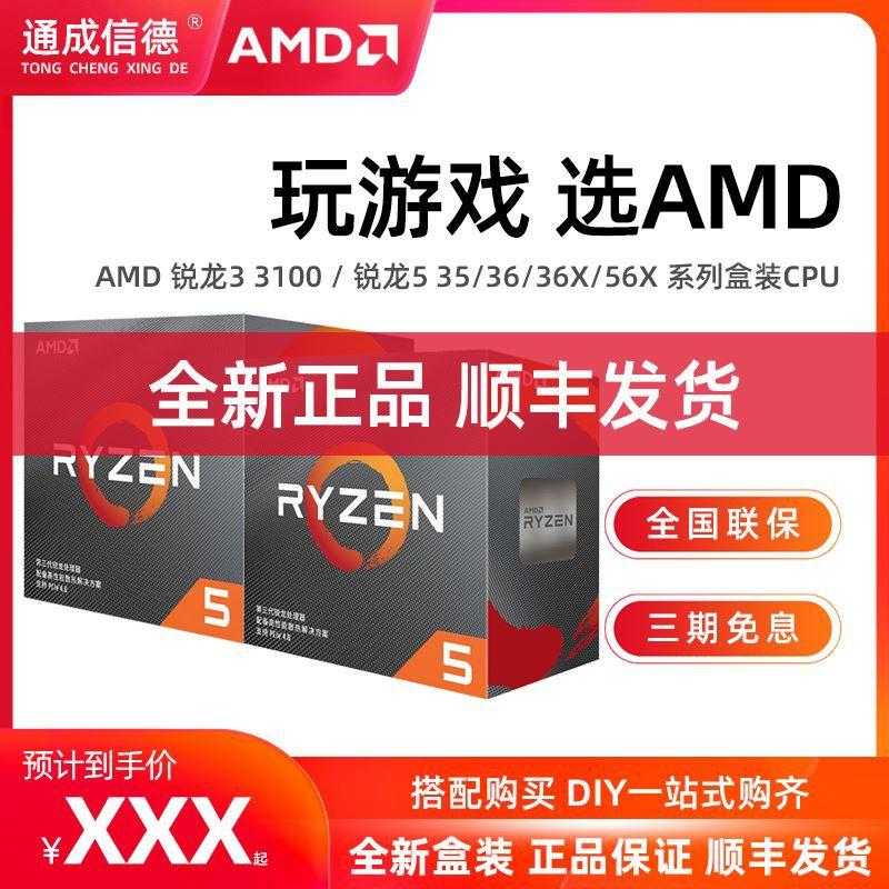 裝機精選~AMD銳龍R5 3500X 3600 3600X 3600XT盒裝CPU處理器Ryzen5 Zen2