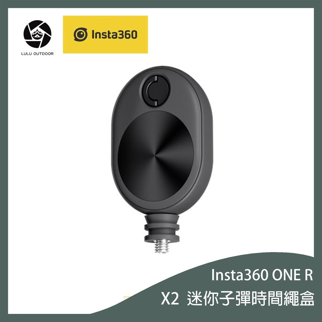 Insta360 ONE X2 原廠 配件 迷你子彈 時間繩盒 Bullet Time Cord