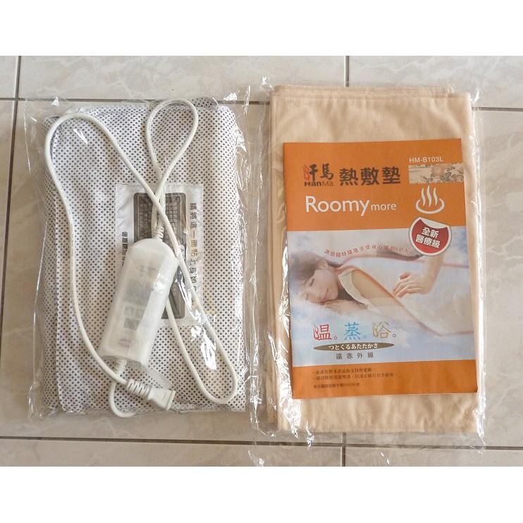 汗馬 溫控 遠紅外線 熱敷墊 HM-B103L 仙佳美 (非一般保暖墊按摩墊電熱毯)