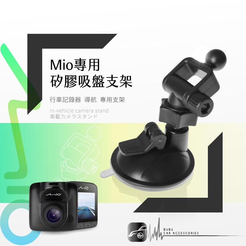 7M02【mio 專用矽膠吸盤架】長軸 適用於 導航 閃電旋風 NaviNext S60 S50 BuBu車用品