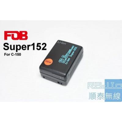 『光華順泰無線』 C150 鋰電池 3200mAh C-450 RL-102 RL-402 S-145 無線電 對講機
