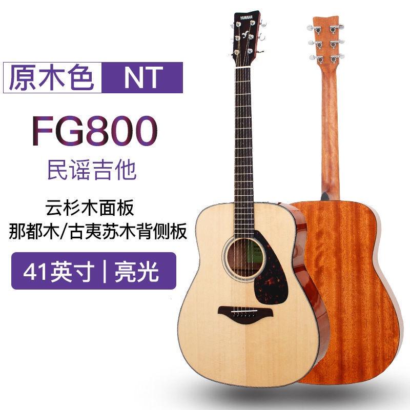 台灣有貨【雅馬哈FG800】YAMAHA單板民謠吉他 41寸初學者入門吉它男女吉他