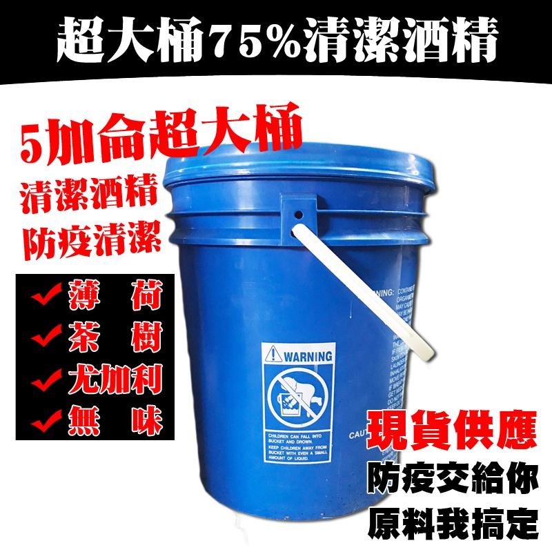 【歐帕瑪】75%潔用酒精乾洗液 各式香味 現貨免等 5加侖特大桶 酒精 酒精 非 藥用酒精 乾洗手❤️ ✅可批發 ✅
