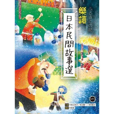 樂讀日本民間故事選(日中對照)(20K+朗讀MP3)
