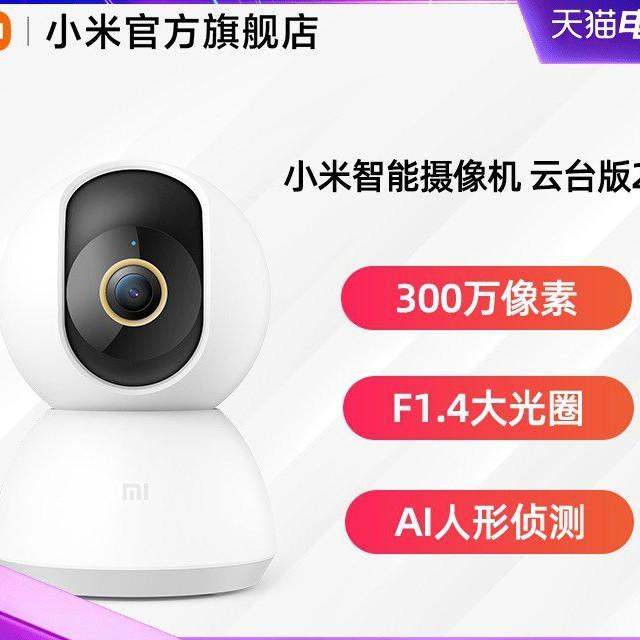 小米智能攝像機攝像頭雲台版360度全景高清2K手機家用監控