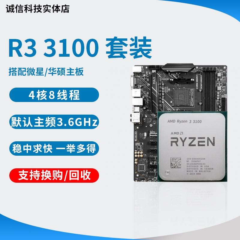 AMD銳龍 r3 R3 3100 cpu 3300x r5 3500X 3600 3600X主板CPU套裝