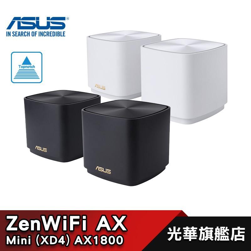 【ASUS 華碩】 ZenWiFi AX Mini XD4 全屋網狀 WiFi 6 系統 AX1800 雙入/雙包裝