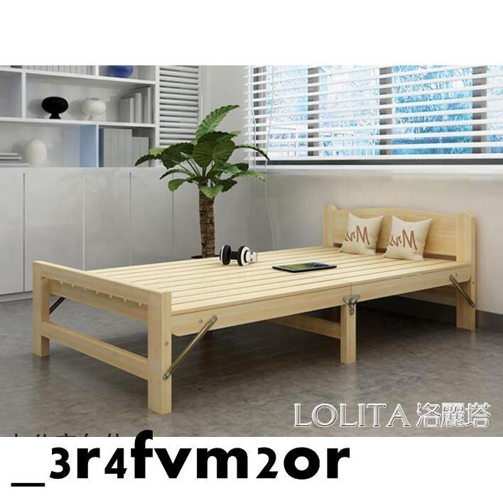 現貨摺疊床 摺疊床雙人家用1.2米簡易兒童午休成人經濟型辦公室實木板單人床【店長推薦】