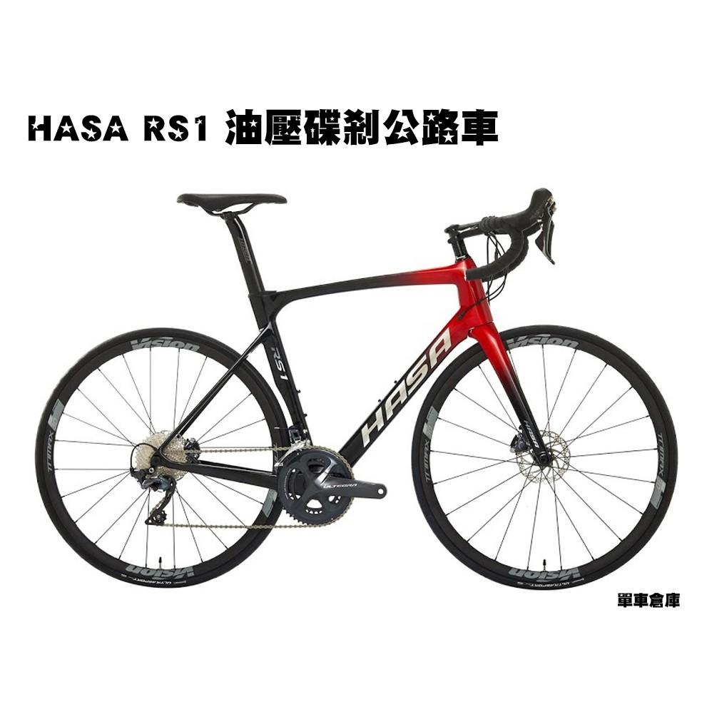【單車倉庫】HASA RS1 DISC 碳纖碟煞公路車,搭載R8020 Ultegra 油壓碟煞!碟剎公路車首選