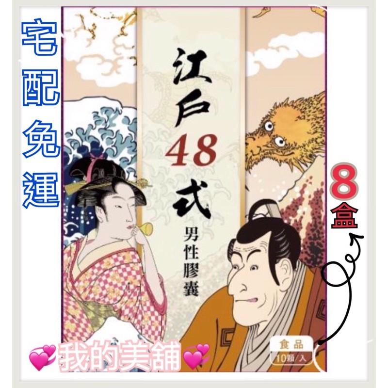 💞我的美舖💞 江戶48式男性雄鋒強身健體組x8盒(宅配免運)
