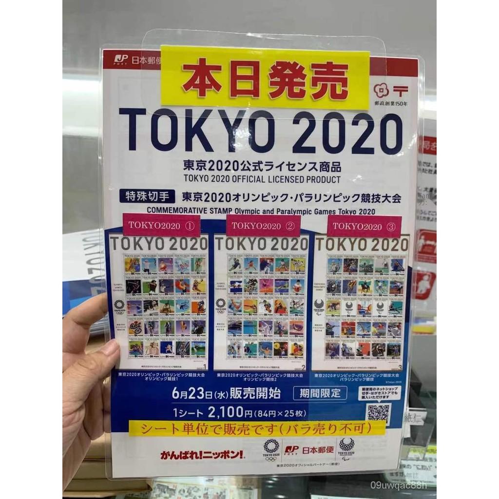 台灣公司貨 預 日本6月23發售日本2020東京奧運會郵票  2021珍藏版 速發