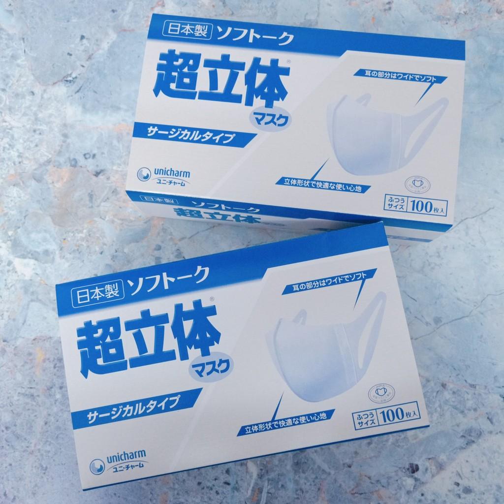 日本製 unicharm 超立體 口罩 拋棄式 盒裝 100入 大容量 一般成人款