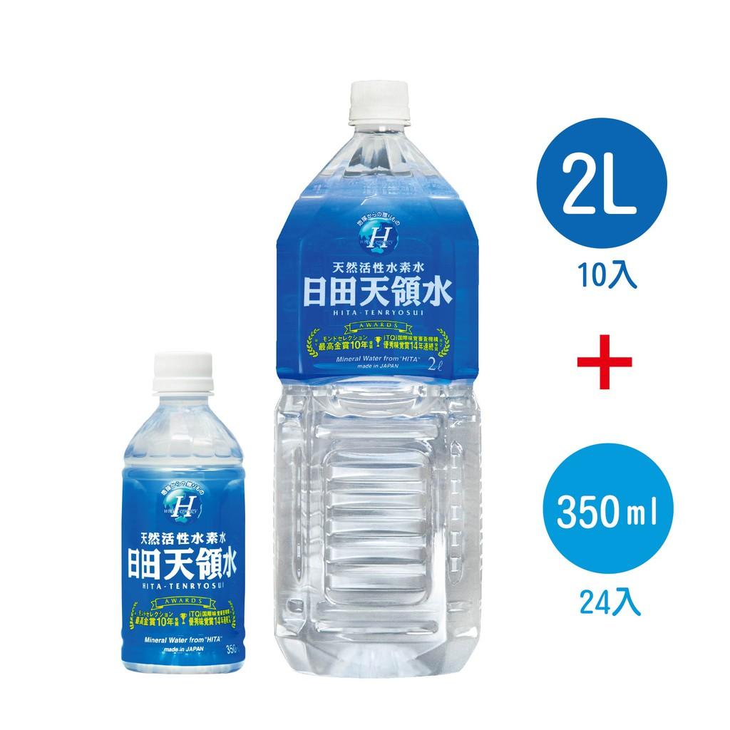 日田天領水-純天然活性氫礦泉水-熱銷組(2000mlx10入/箱加350mlx24/箱入) 共2箱