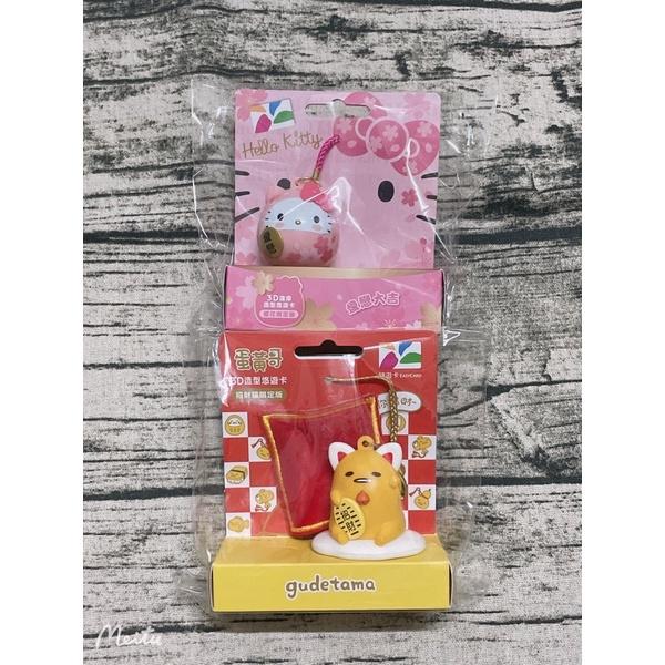 Hello Kitty達摩3D造型悠遊卡-櫻花限定版&蛋黃哥3D造型悠遊卡-招財貓限定版