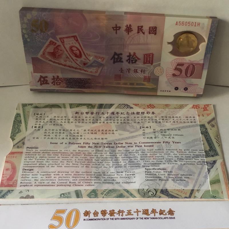 民國88年發行 新台幣50週年紀念性塑膠鈔票 連號100張 全新現貨