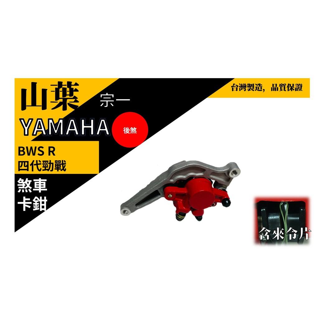 【山葉】[勁戰-125四代/BWS-R] 宗一 後煞 機車 剎車卡鉗 (含來令片)