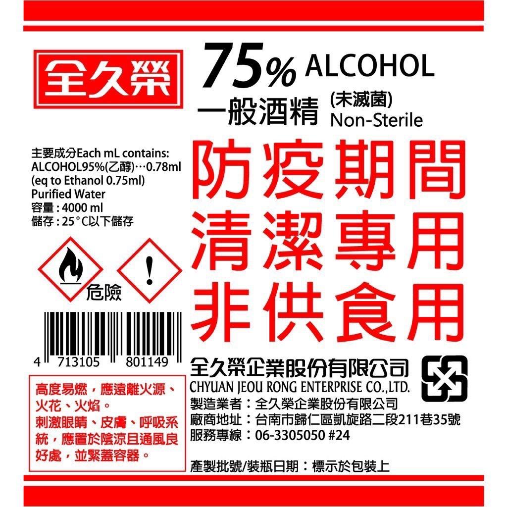 ⭐️現貨⭐️國家隊酒精🔥全久榮 75%防疫酒精 ⭕️乙醇❌非異丙醇 臺灣SGS認證 💯4L大容量❗️