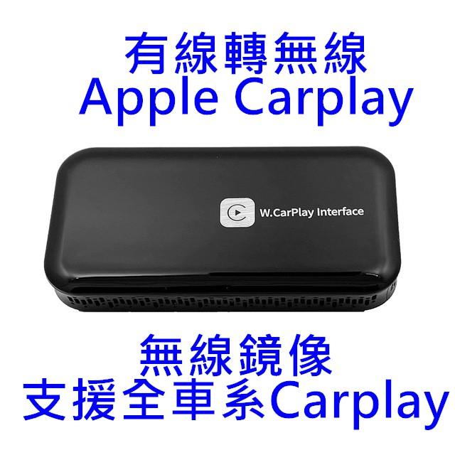 有線轉無線Apple Carplay+無線鏡像+無線推屏 手機可關螢幕 Youtube投射 ai box Apple