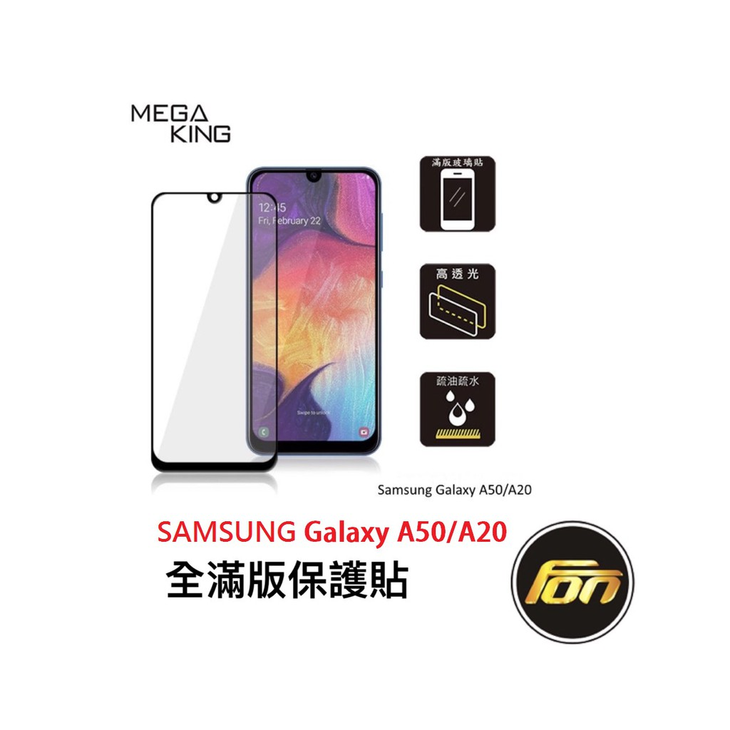 MEGA KING SAMSUNG Galaxy A50 / A20 全 滿版 螢幕 保護貼