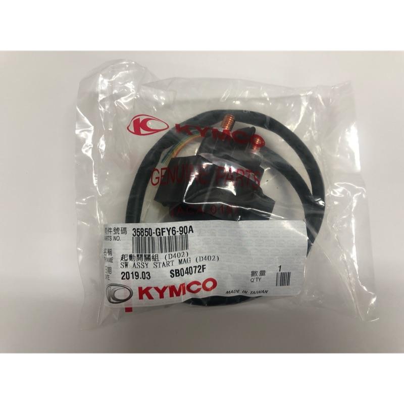 KYMCO光陽 Many VJR 勁多利 金勇 GY6 啟動起動繼電器 啟動起動開關組