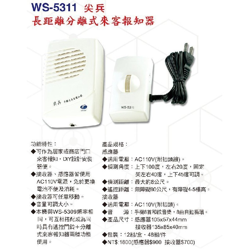 WS-5311 【電料王】伍星 尖兵長距離 分離式來客報知器 發射器接收器 門口來客告知器