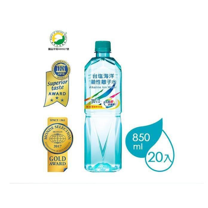 『玄悟』台鹽-850mlx20瓶 海洋鹼性離子水