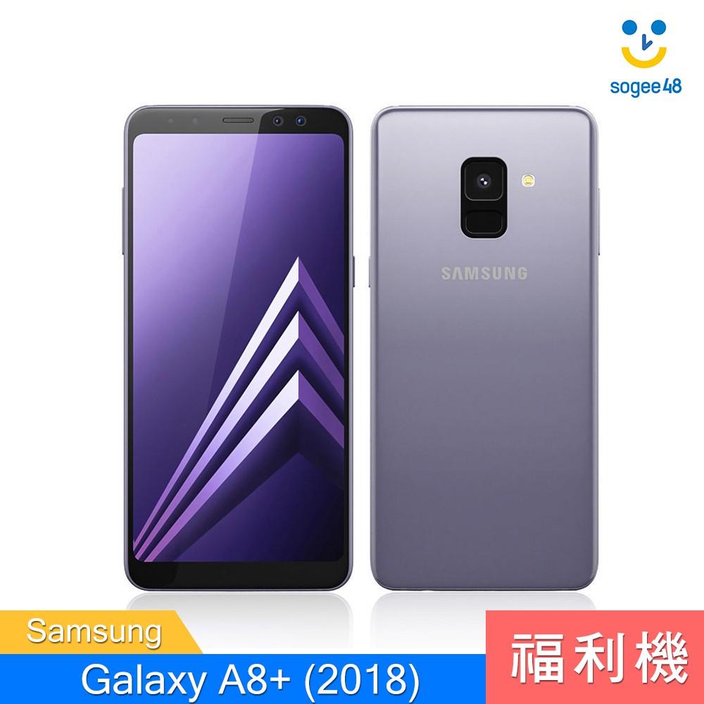 【Samsung】Galaxy A8+ (2018) 64GB 【福利機】