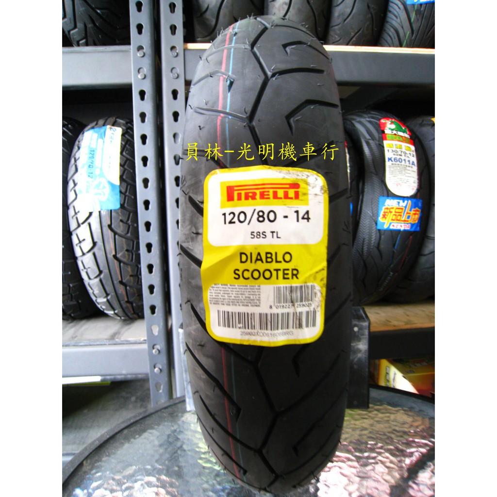 [彰化-員林] 倍耐力 惡魔胎 120/80-14 高速胎 完工價2600元 120-80-14
