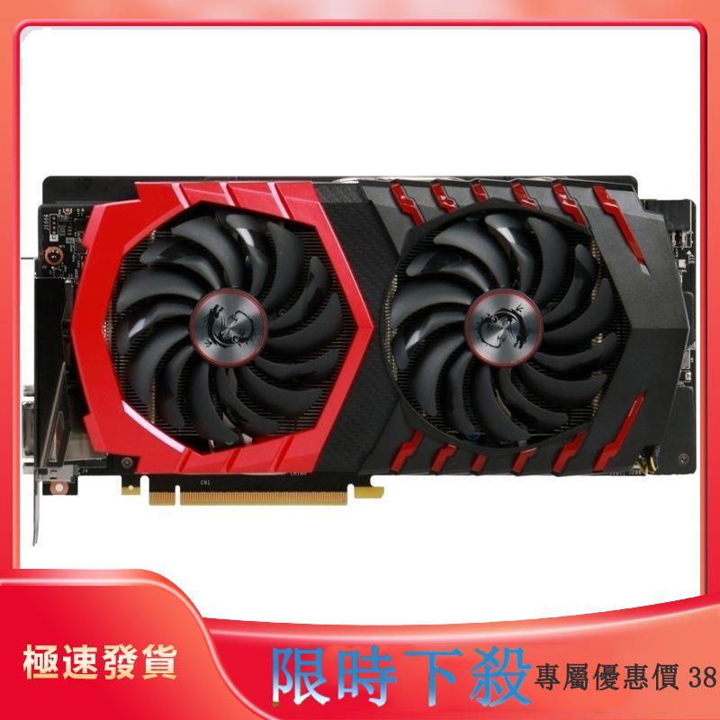微星(MSI)GTX1060 6G紅龍桌上型電腦/遊戲/電競/繪圖/獨立顯卡