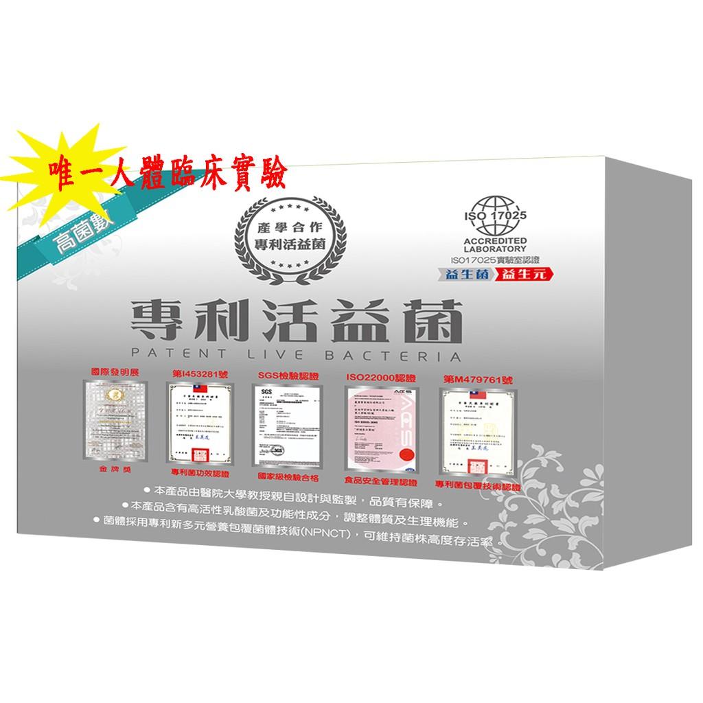 獨家嚴選人體臨床實驗 LP110-專利活益菌 600億 【五層菌】(健康養生、益生菌、乳酸菌、腸道保健、健康無負擔)