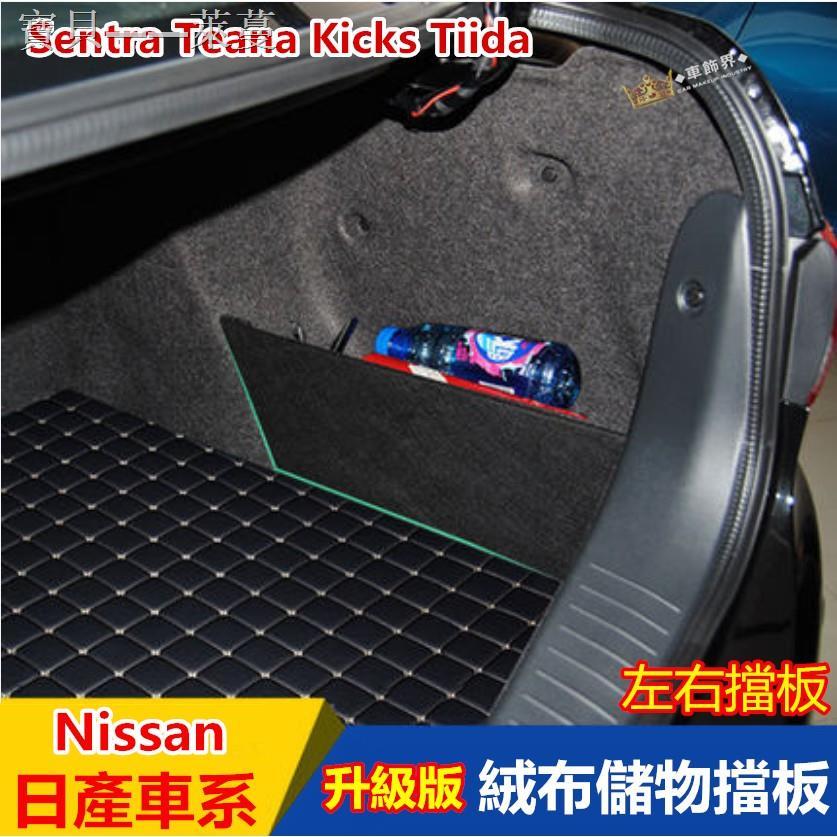 【萊曼】☏❀日產车系專用後備廂隔板 後行李箱 擋板 置物 Sentra Teana Kicks Tiida 後車箱儲物箱
