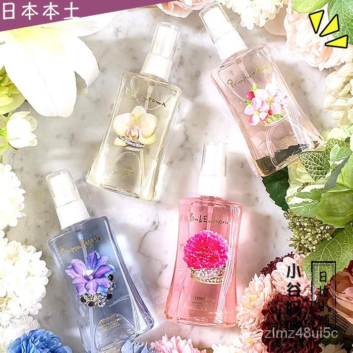 日本製fernanda香水香氛清新淡雅頭髮身體補水保濕香體噴霧100ml