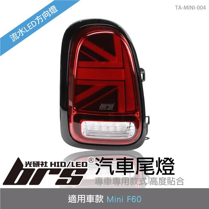 【brs光研社】TA-MINI-004 Mini F60 國旗 尾燈 紅殼款 迷你寶馬 Mini Cooper S