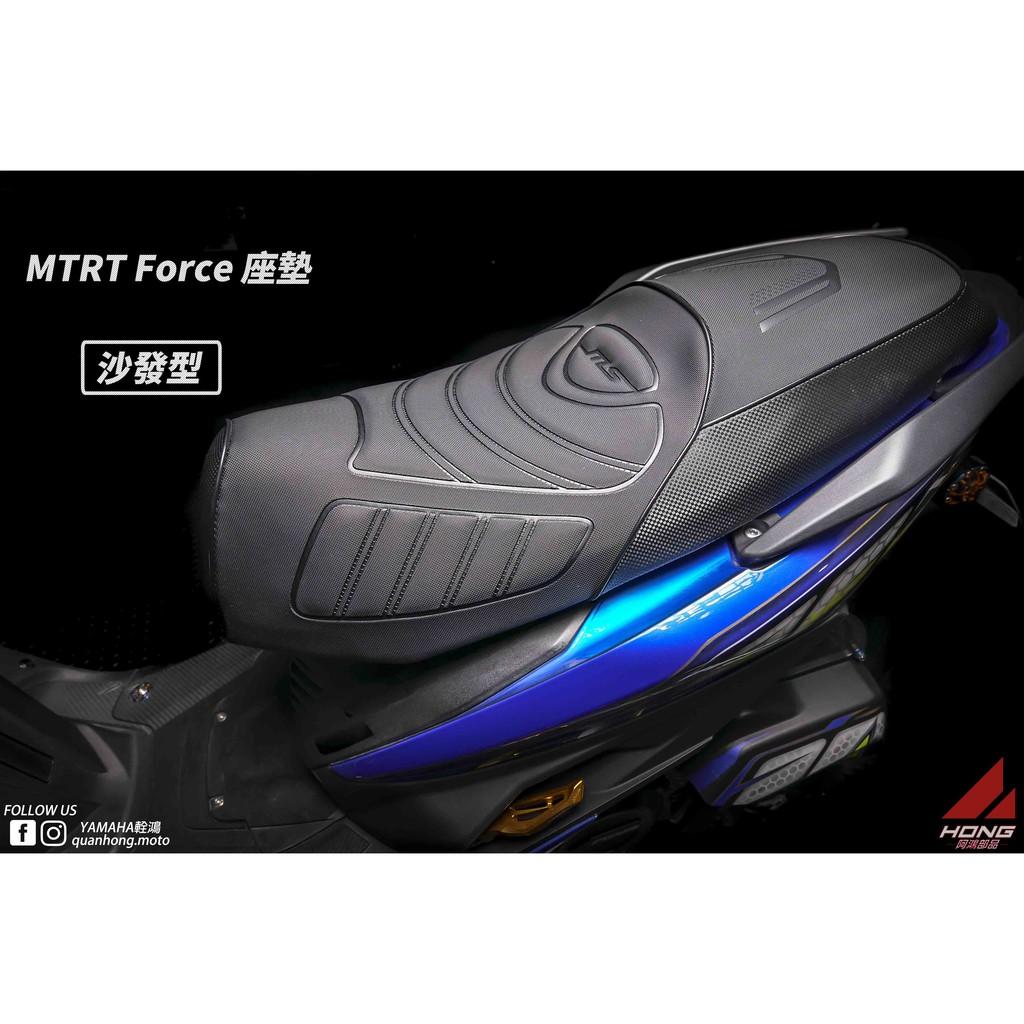 【輇鴻車業】MTRT FORCE 沙發坐墊 座墊 FORCE 155 舒服 舒適 軟度 買斷 免交換 雷霆S JTES