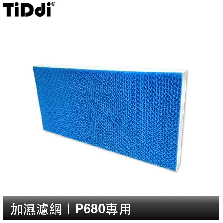 TiDdi 加濕濾網 P680專用