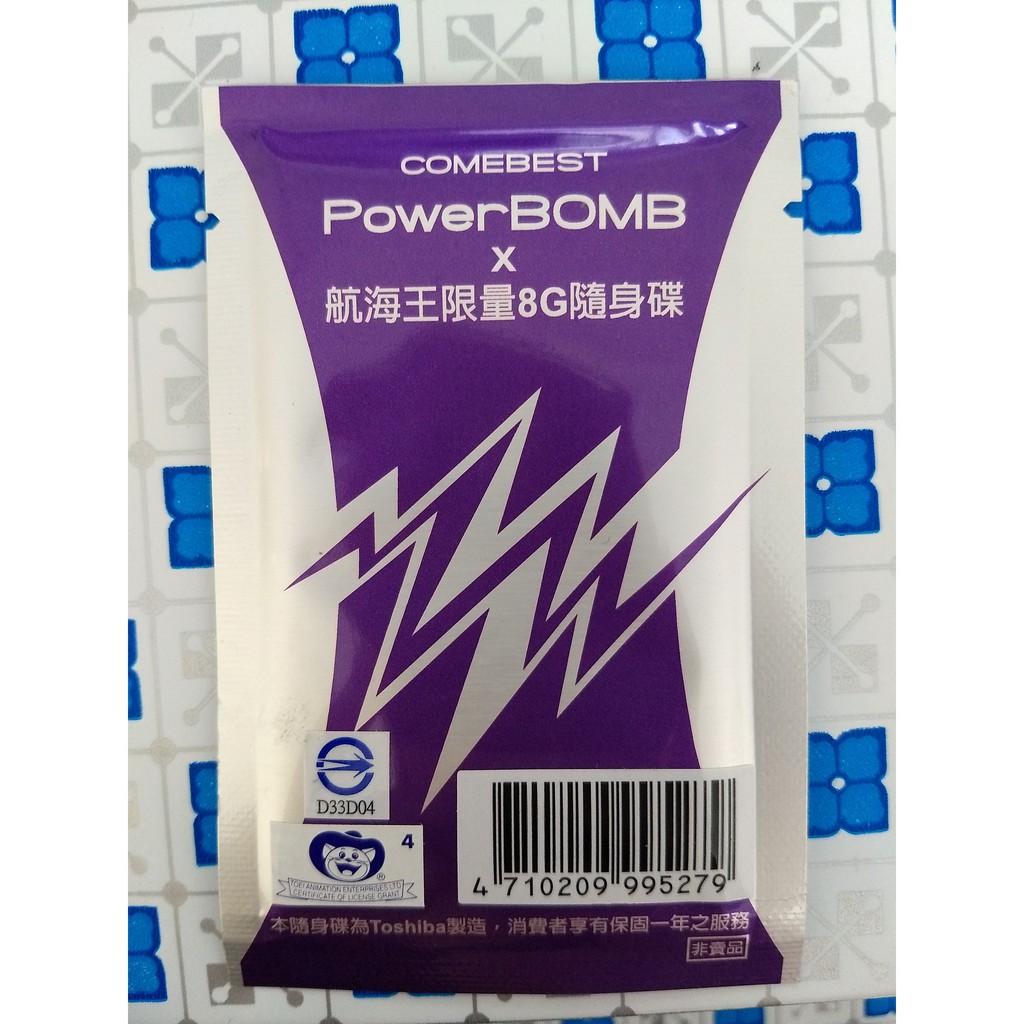 全新未拆PowerBOMB X 航海王限量8GB隨身碟