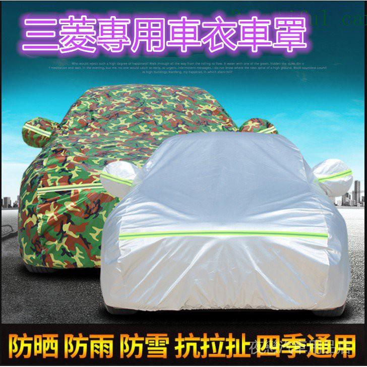 三菱Outlander EClipseCross Zinger專用車衣車罩歐藍德專用耐磨加厚防雨防曬防塵遮陽隔熱車罩