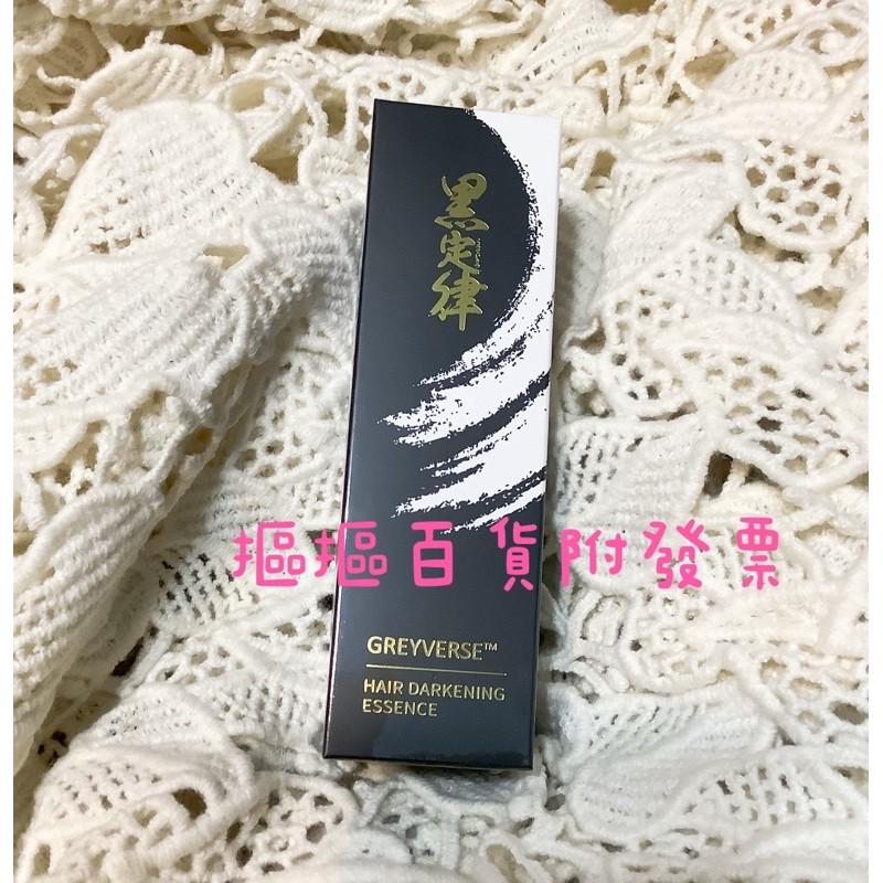日本黑定律白髮逆轉精萃 (60ml/瓶)「摳摳百貨附發票」