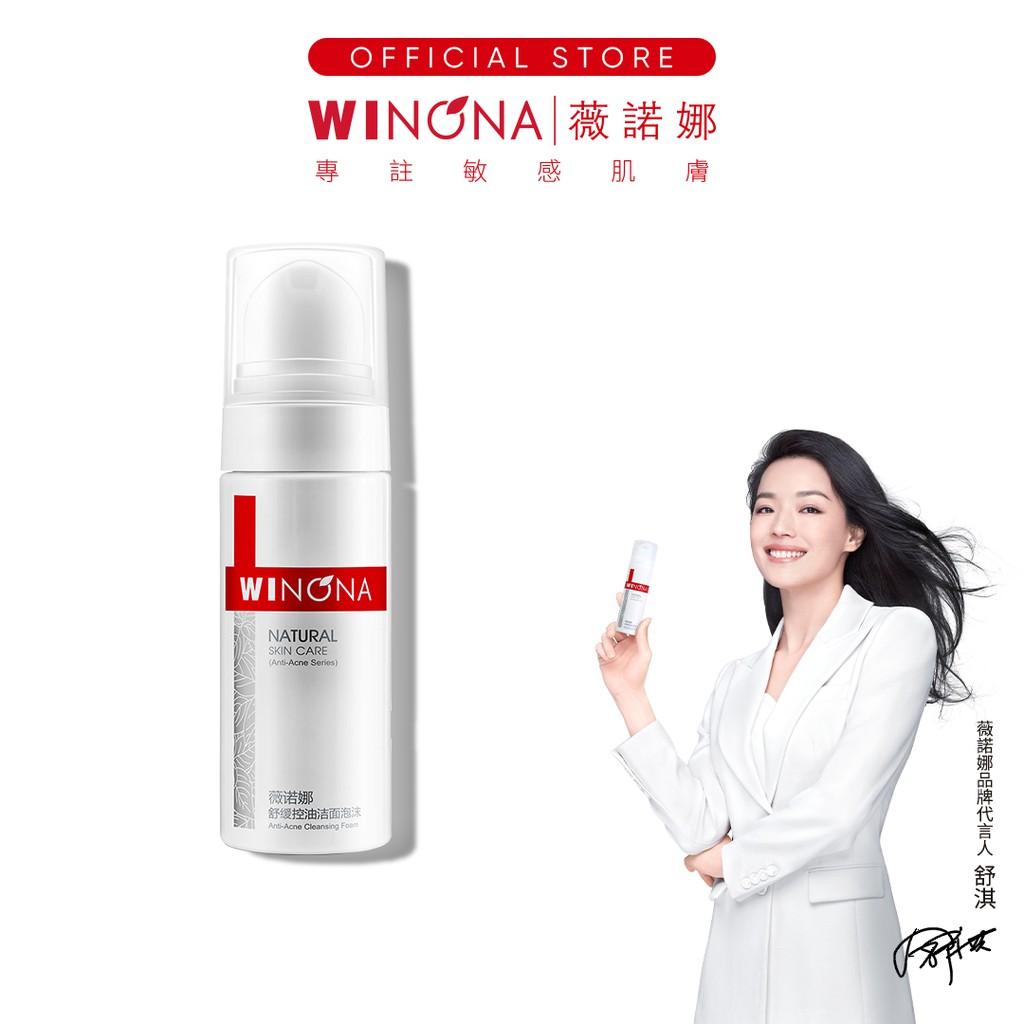 Winona 薇諾娜 舒緩 控油 潔面泡沫 50ml/150ml 補水 弱酸 敏感肌 洗面乳