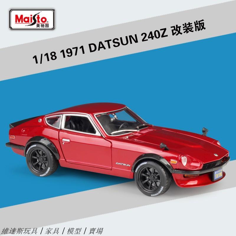 ❃▬美馳圖1:18 1971 DATSUN 240Z仿真合金車模型收藏擺件禮品【满额免運】