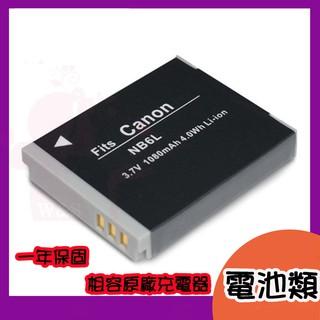🦋W&S🦋Canon NB-6L鋰電池 IXUS 200 210 IS SX600 SX610 SX700附發票 新北市