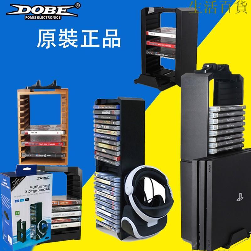 DOBE PS5 PS4 Switch光碟架 可放12片光碟片 PS4光碟收納架 PS5光碟架 遊戲片收納架 卡帶支架