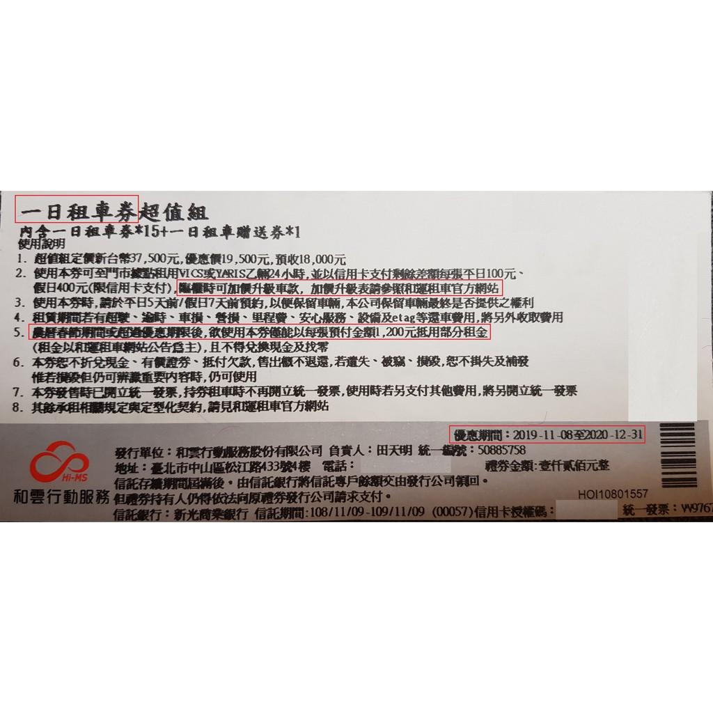 《速寄南京復興及士林面交》最新和運租車券1200元/張 和運租車卷(可加價升級其他車款)