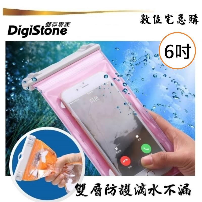 DigiStone 手機防水袋 雙層防水 適用6吋以下(密封條+卡扣)雙層內袋